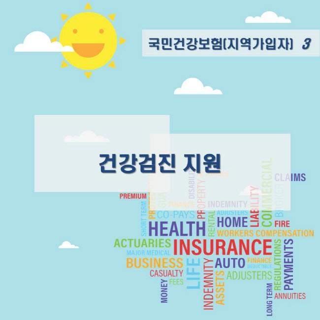 국민건강보험(지역가입자) 3 건강검진 지원